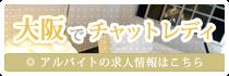 大阪でライブチャットレディの求人
